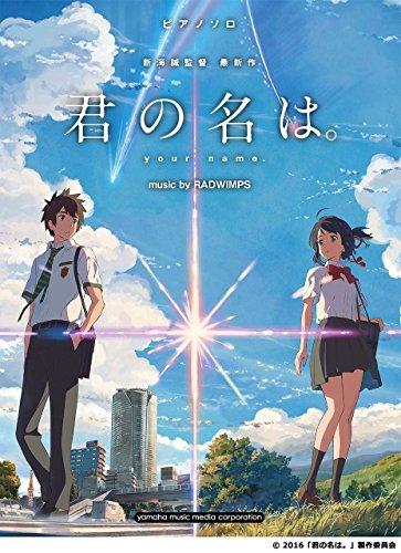 makoto-shinkai-new-film-your-name-kimi-no-na-wa-piano-solo-music-score-by-radwimps-japanese-edition-