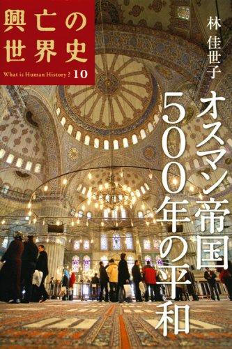 オスマン帝国500年の平和 (興亡の世界史)