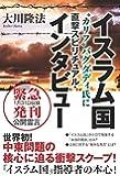 """イスラム国""""カリフ""""バグダディ氏に直撃スピリチュアル・インタビュー (OR books)"""
