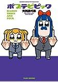 ポプテピピック コミック 1-3巻セット