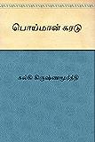 Poimaan Karadu  (Tamil)