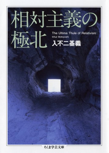 相対主義の極北 (ちくま学芸文庫)
