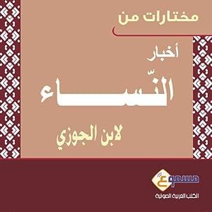 Mukhtarat Men Akhbar Al Nesaa Audiobook