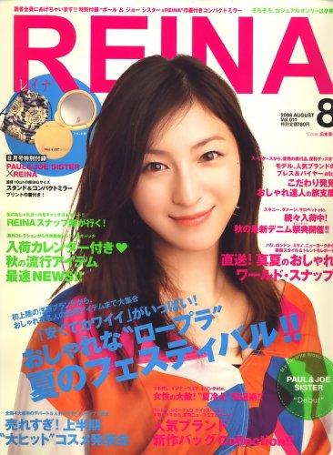 REINA 2008年8月号 大きい表紙画像