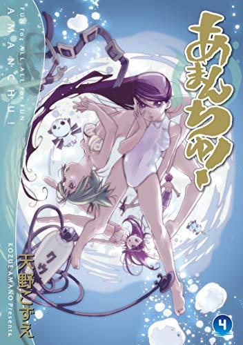 あまんちゅ! 4巻 (ブレイドコミックス)