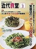 近代食堂 2017年 03 月号 [雑誌]