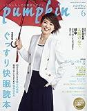 月刊Pumpkin 2018年 06 月号 [雑誌]