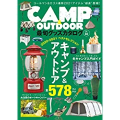 CAMP & OUTDOOR 最新号 サムネイル