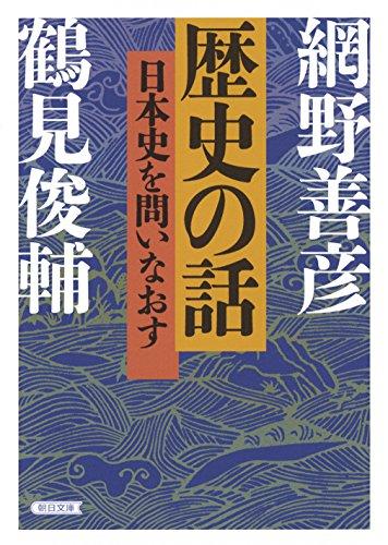 歴史の話 日本史を問いなおす (朝日文庫)
