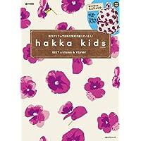 hakka kids 表紙画像