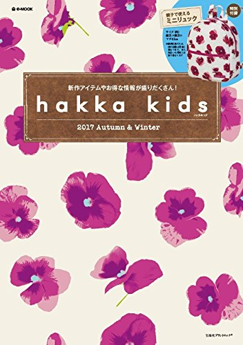hakka kids 2017 ‐ AUTUMN & WINTER 大きい表紙画像