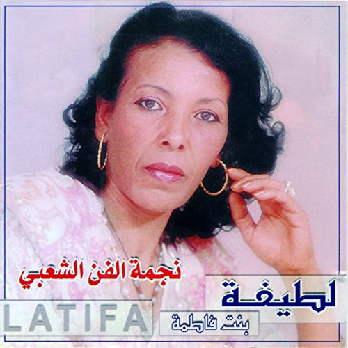 ghzal fatma mp3