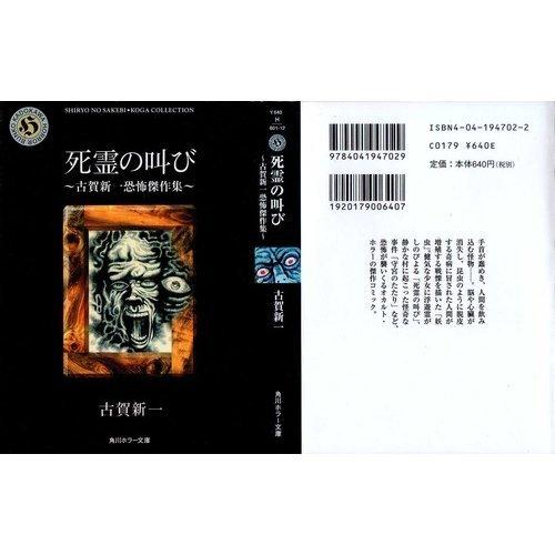 死霊の叫び―古賀新一恐怖傑作集 (角川ホラー文庫)