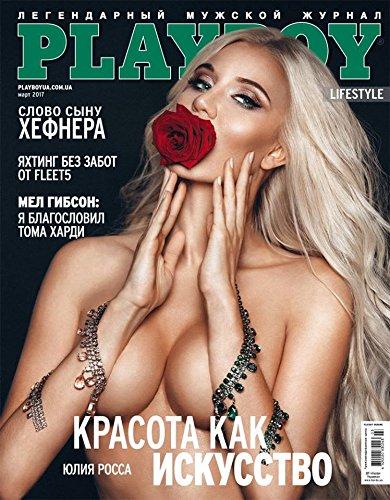 ST PATRICK DAY SALE New Ukrainian Magazine Playboy March 03-2017 Russian lang Julia Rossa SEALED -