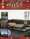神社百景DVDコレクション 10号 (宗像大社) [分冊百科] (DVD付)