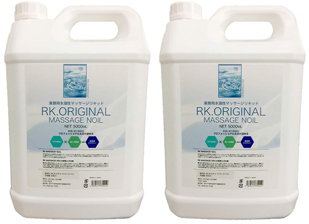 【史上最も激安】 RK.ORIGINAL 5L マッサージオイル 業務用 国産 水溶性 マッサージリキッド 5L (2個セット) 2 エステ店御用達 (2個セット) 2 B07K7QKBZP, 倉橋町:99a7cd3e --- martinemoeykens.com