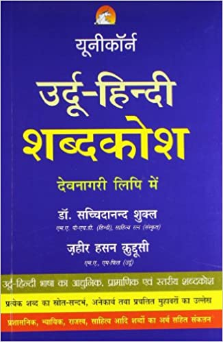 Buy Urdu Hindi Dictionary - In Devnagri Script Book Online