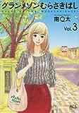 グランメゾンむらさきばし (3) (まんがタイムコミックス)