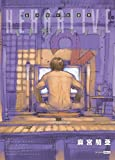 麻宮騎亜短編集 ヘキサアライブ (全1巻) (ヤングキングコミックス)