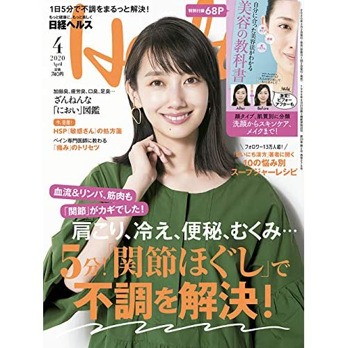 日経ヘルス 2020年4月号 画像