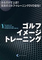 ゴルフ・イメージ・トレーニング (みるだけで上達!! 驚異のゴルフ・トレーニングDVD登場!!)