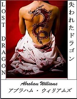 Lost Dragon (English Edition) por [Williams, Abraham]
