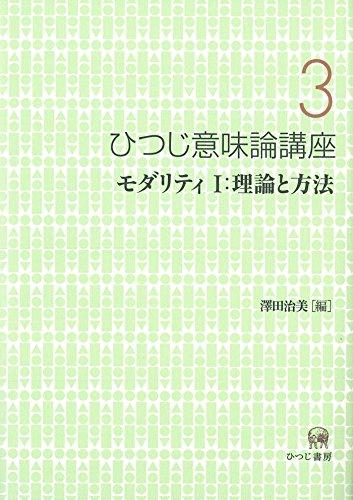 ひつじ意味論講座〈3〉モダリティI:理論と方法