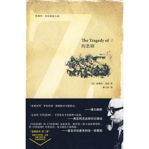 The tragedy of Z (Chinese Edition)