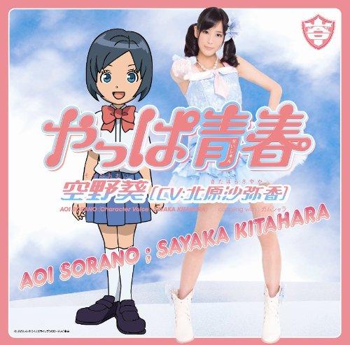 Yappa Seishun Cd Dvd  Ltd Ed