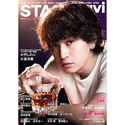 STAGE navi vol.56 表紙画像