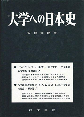 大学への日本史 (大学へのシリーズ)