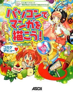 """Price comparison product image I will draw a cartoon with Wacom pen tablet """"Bamboo Comic"""" corresponding guidebook PC! (2008) ISBN: 4048671898 [Japanese Import]"""