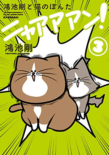 【Amazon.co.jp限定】鴻池剛と猫のぽんた ニャアアアン! 3 (特典:ぽんた待ち受け画像配信)