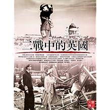 ZBT Der Sturm Series: Britain In World War II(Chinese Edition)