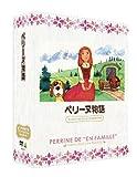 Perrine De 'En Famille' - Family Selection DVD Box (13DVDS) [Japan DVD] BCBA-4427