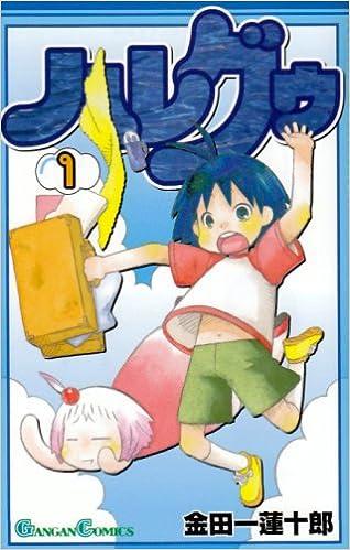 ハレグゥ (1) (ガンガンコミック...