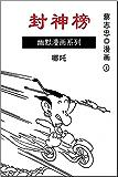 封神榜(蔡志忠幽默漫画) 3