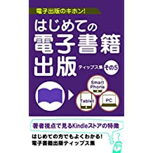 See the author point of view about the storage and download period of e-book after features - purchase of Kindle store -: First time I understand may be ... Tips Collection (Japanese Edition)
