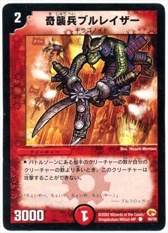 デュエルマスターズ/DM-03/50/C/奇襲兵ブルレイザー