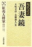 現代語訳 吾妻鏡〈5〉征夷大将軍