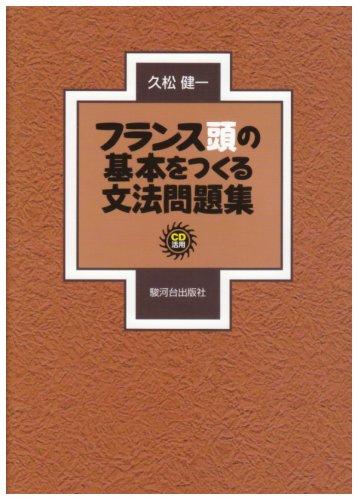 Furansu atama no kihon o tsukuru bunpō mondaishū ebook