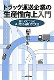 トラック運送企業の生産性向上入門: 誰にでもできる高付加価値経営の実現