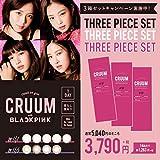 【3箱セット】 CRUUM クルームワンデー#141 10枚入 BLACK PINK 【リーフ】 ±0.00