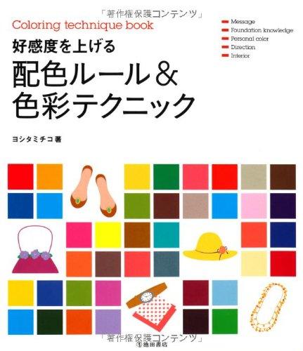 好感度を上げる 配色ルール&色彩テクニック