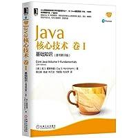 Java核心技术(卷1):基础知识(原书第10版)
