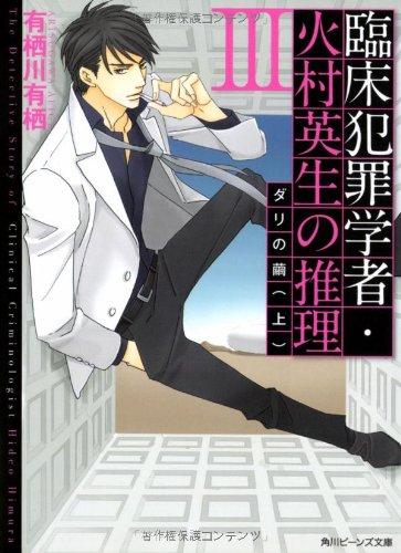 臨床犯罪学者・火村英生の推理 III  ダリの繭(上) (角川ビーンズ文庫)