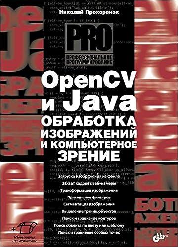 opencv книга на русском