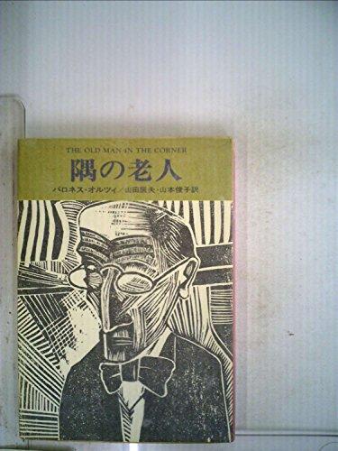 隅の老人 (ハヤカワ・ミステリ文庫 34-1)