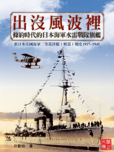 (ZBT Battle Field Series: During The Storm:History Of Japanese Light Cruiser(Chinese Edition))