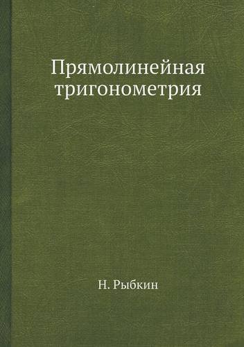 Download Pryamolinejnaya trigonometriya 12-e izdanie (Russian Edition) pdf epub